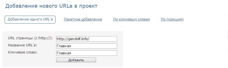 Добавление URL-2