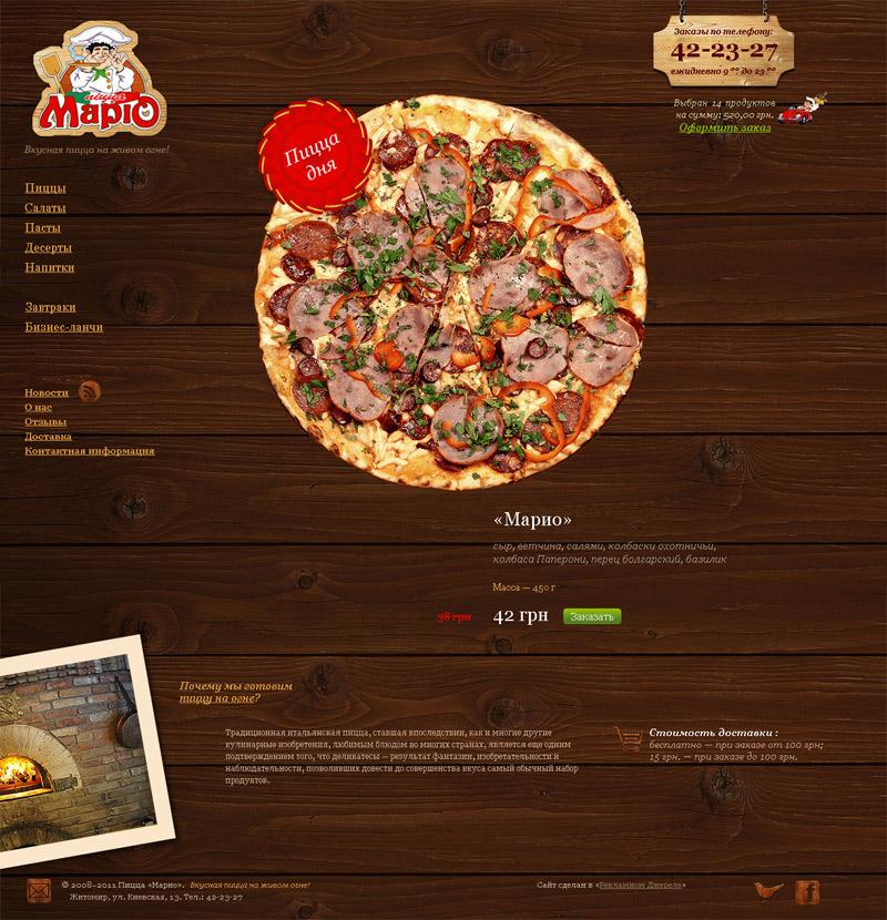 Сайт пиццерии - интернет магазин