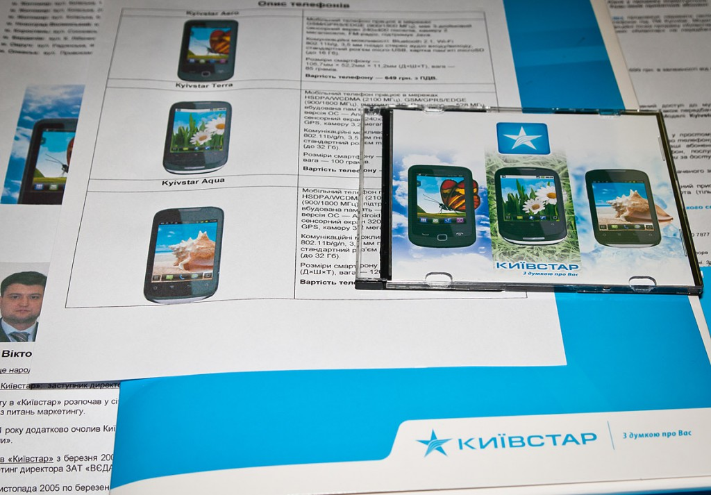 Презентация смартфонов от Киевстар