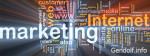 Интернет маркетинг и поисковое продвижение