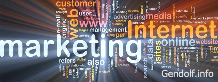 Интернет маркетинг и SEO