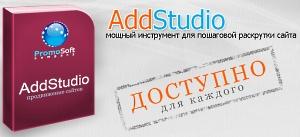 Add Studio 3