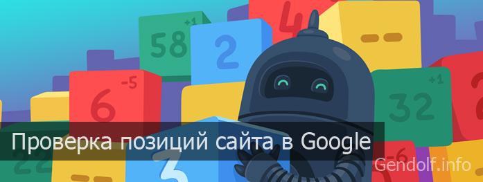 Проверка позиций сайта в Google