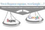 Разница продвижения сайта в Яндекс и Google
