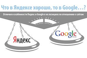 Разница продвижения в поисковых системах Яндекс и Google