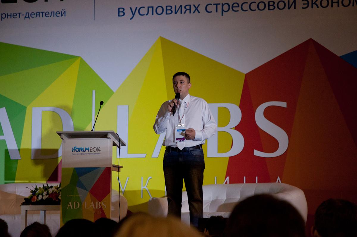 """Поток """"Реклама и продвижение"""" на iForum 2014"""