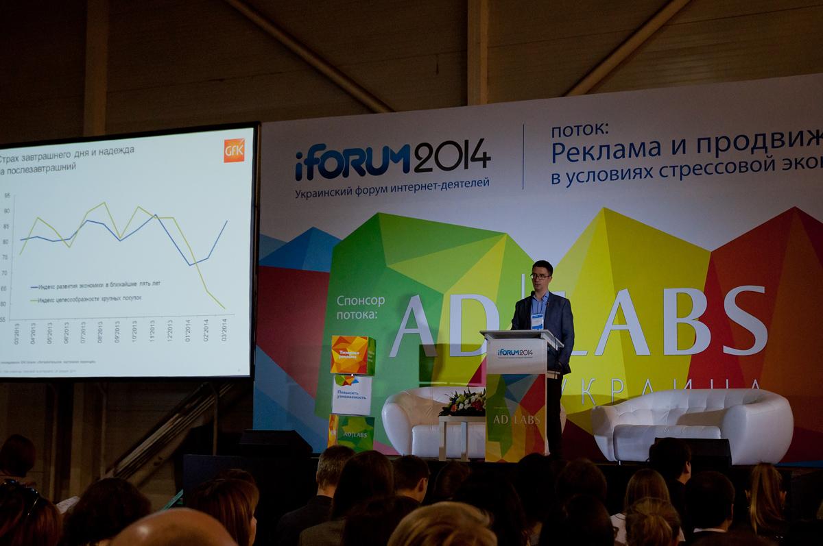 Глеб Вышлинский (GfK Ukraine). iForum 2014