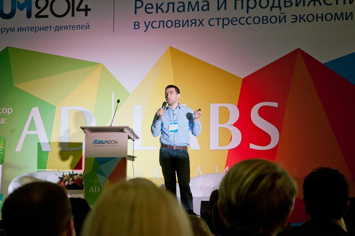 Владислав Флакс (Owox) на iForum 2014