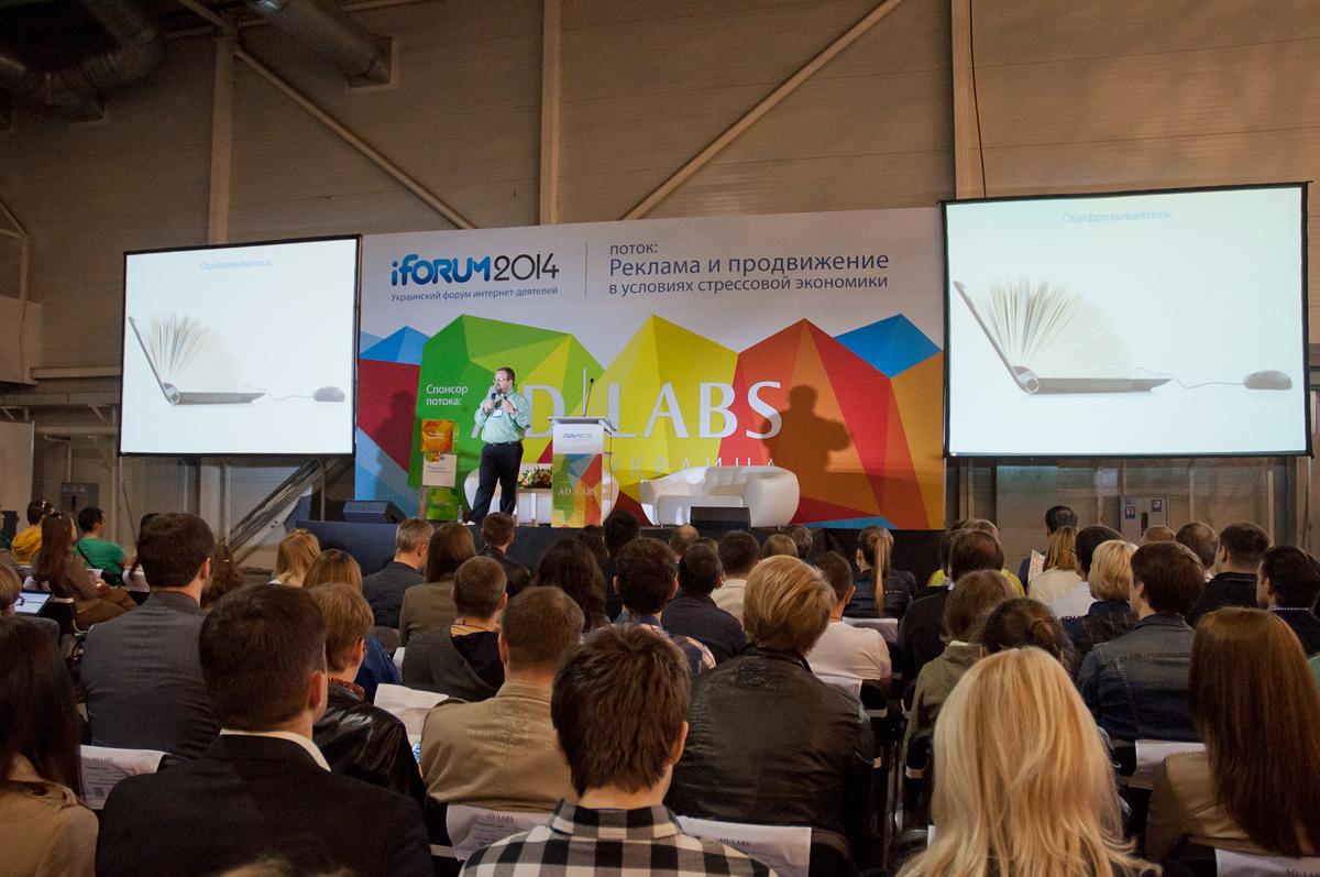 Дмитрий Шоломко (Google Украина) на iForum 2014. Фото