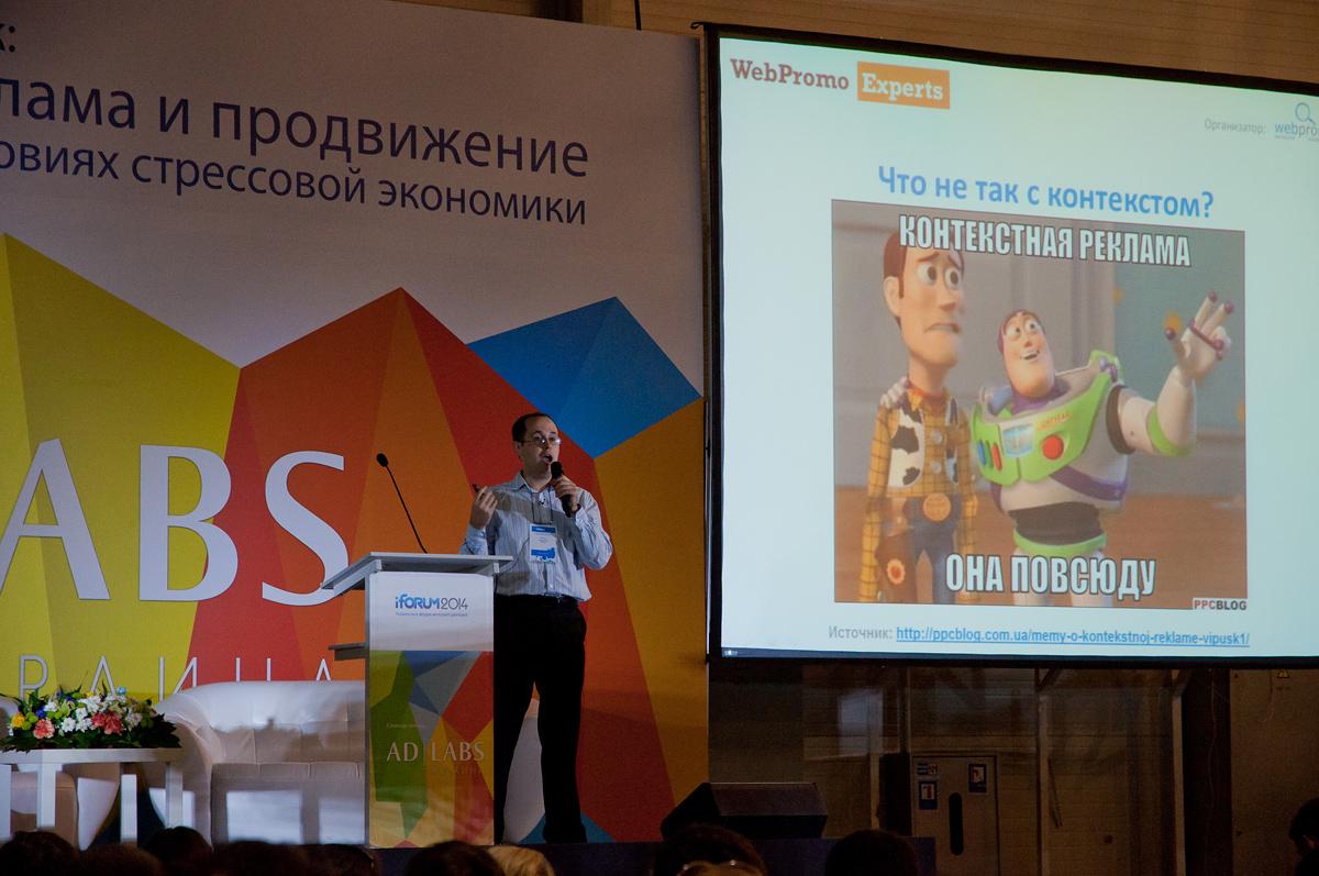 Антон Воронюк (WebPromo) на iForum 2014. Фото