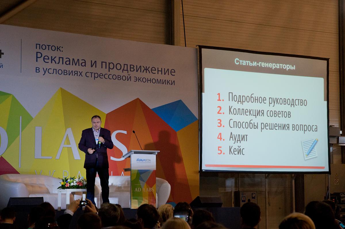 Денис Каплунов на iForum 2014. Фото