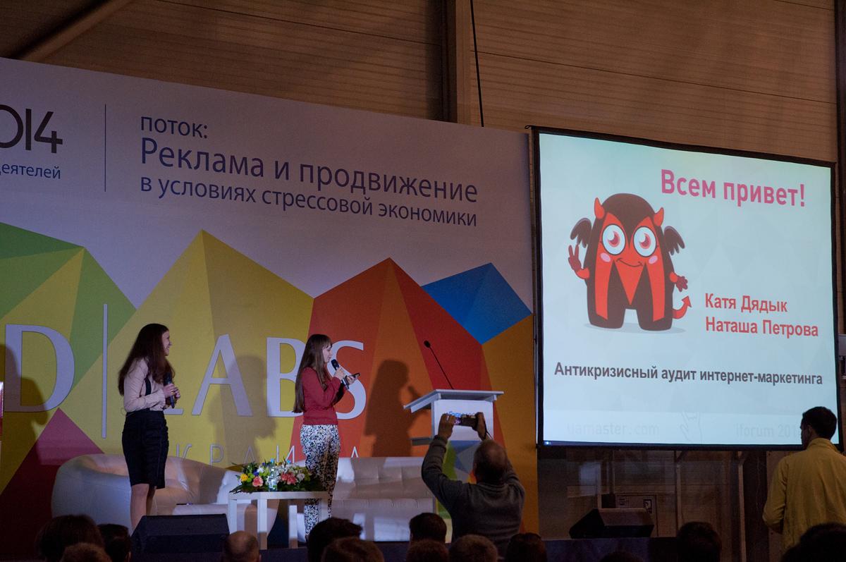 Екатерина Дядык, Наталья Петрова (UaMaster) на iForum 2014. Фото