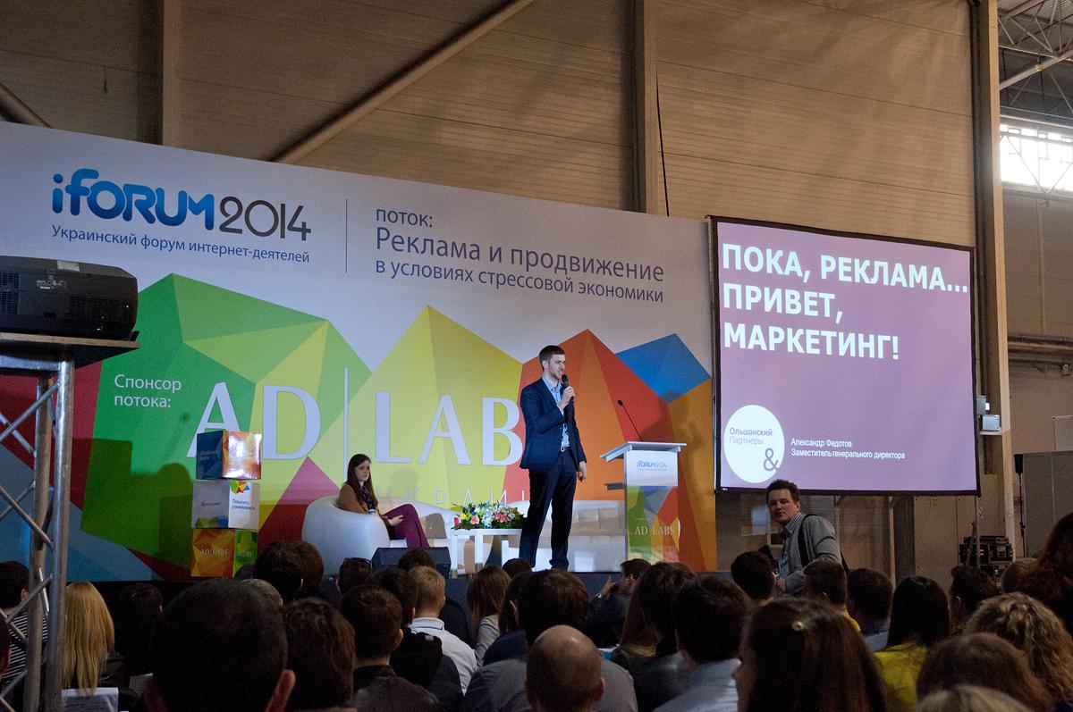 Александр Федотов на iForum 2014. Фото