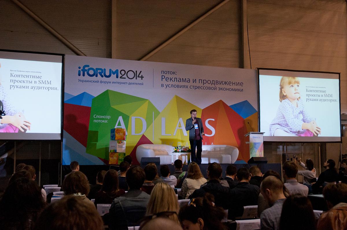 Ярослав Трофимов (Inspire Metamarketing) на iForum 2014. Фото
