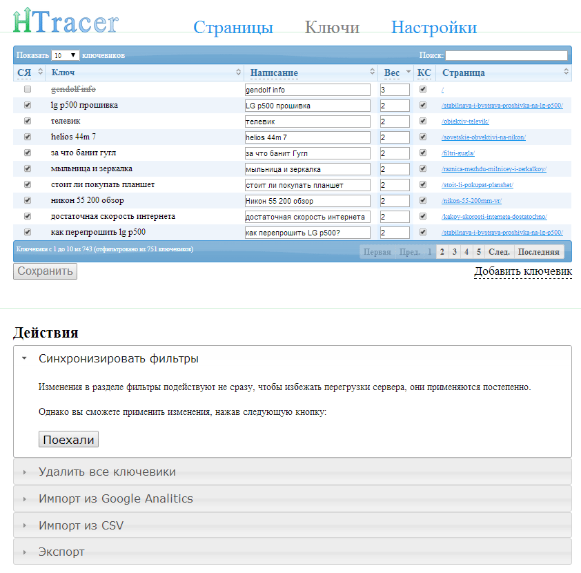 htracer-3