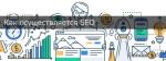 Как осуществляется продвижение сайтов (SEO)