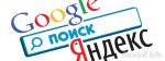Как добавить сайт в Google, Яндекс