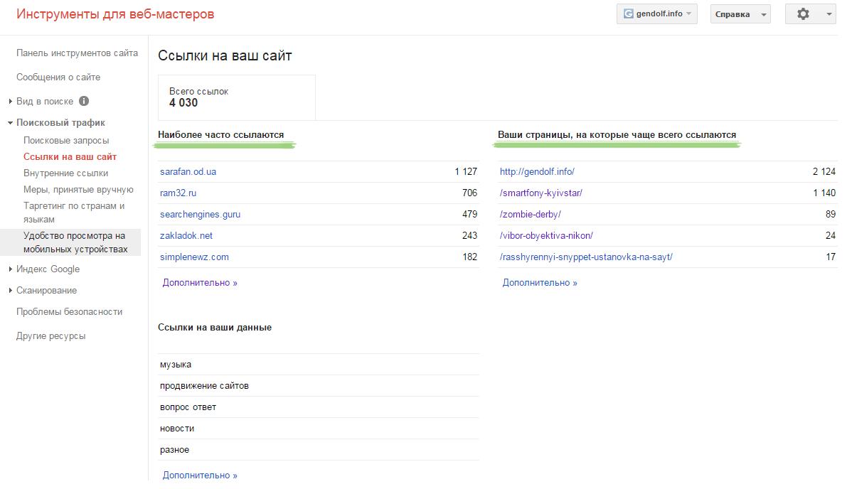 Проверка обратных ссылок в Google Вебмастер