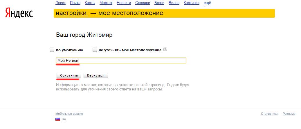 Регион поиска в Яндекс