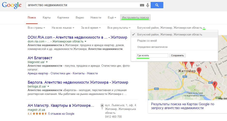 Проверка позиций сайта, изменение региона в поиске
