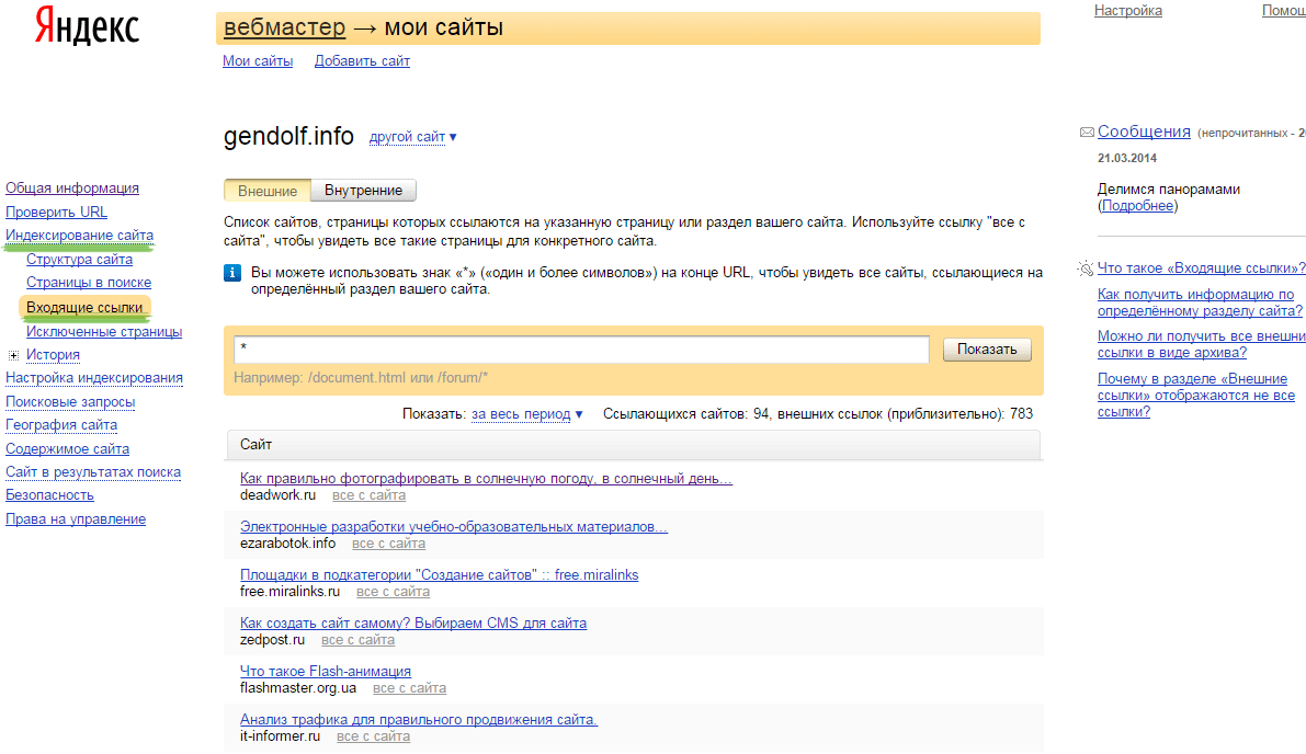 Проверка внешних ссылок в Яндекс Вебмастер