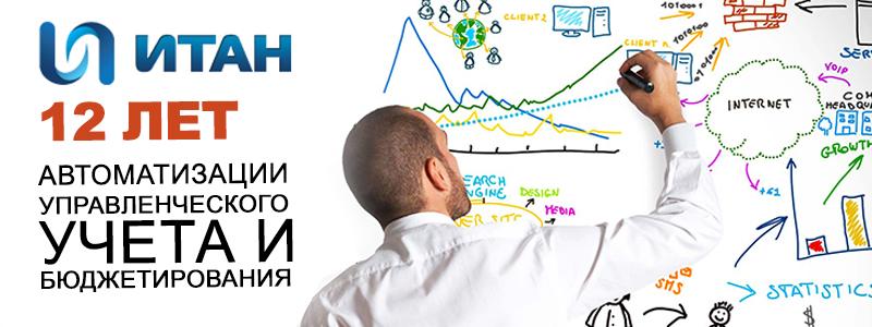 процессы планирования и учёта