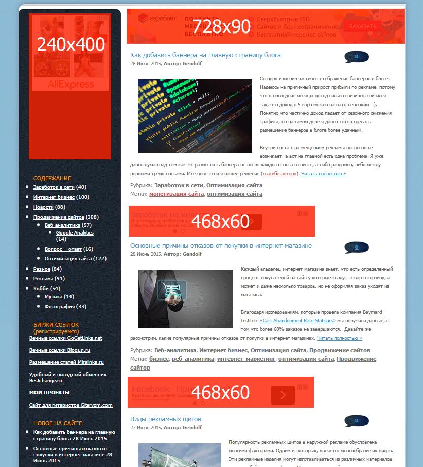 Размещение баннеров на главной странице сайта