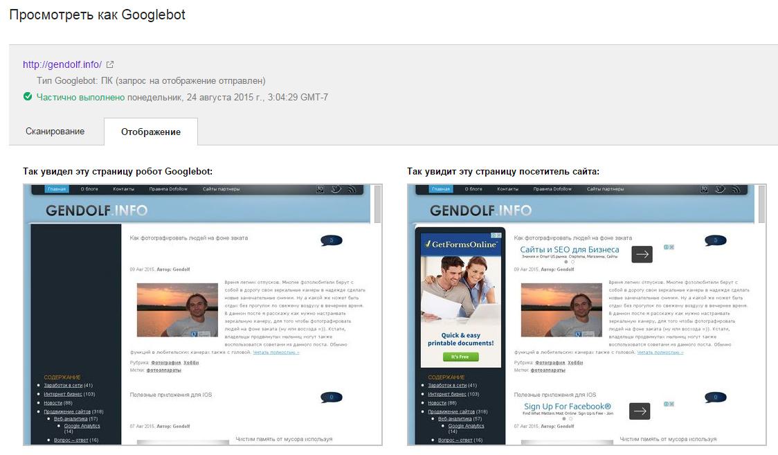 prosmotret-kak-google-bot-good