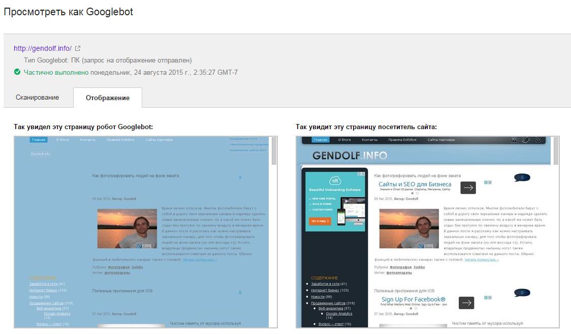 prosmotret-kak-google-bot