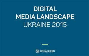 Интернет-аудитория в Украине 2015