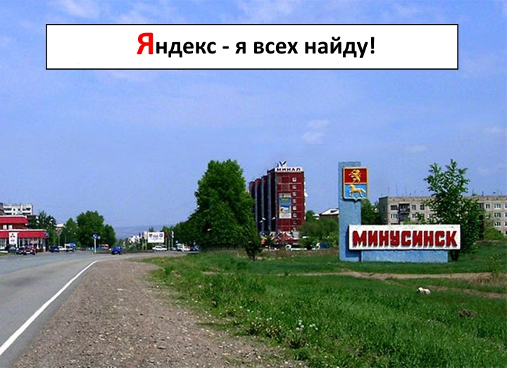 Яндекс Минусинск