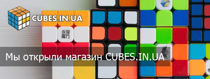 Магазин кубиков Рубика