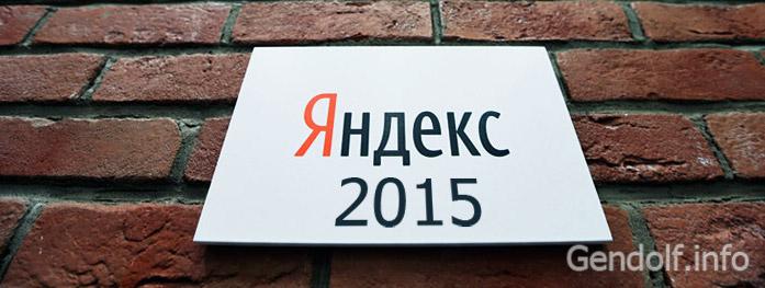 Обновление алгоритмов Яндекса в 2015 году
