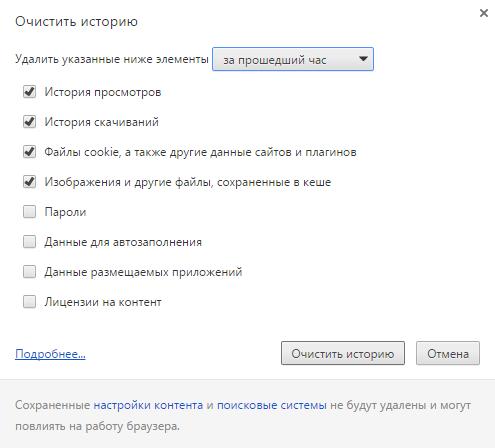 Очистка кеша Google Chrome