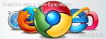Как очистить кэш в популярных браузерах