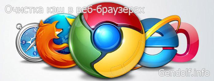 Очистка кэш в популярных браузерах
