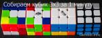 Как научиться собирать Кубик Рубика за 1 минуту