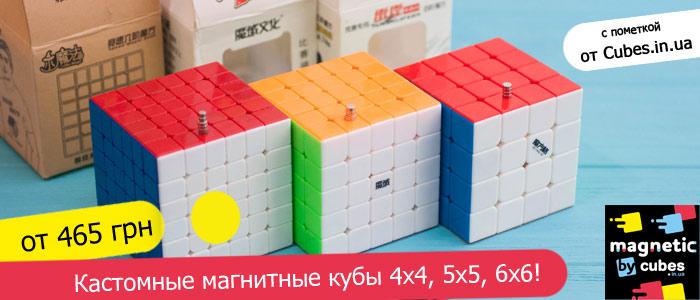 Магнитные кубики от Cubes.in.ua