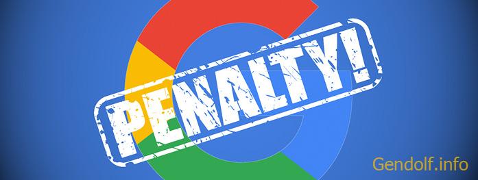 Санкции от Google за исходящие ссылки