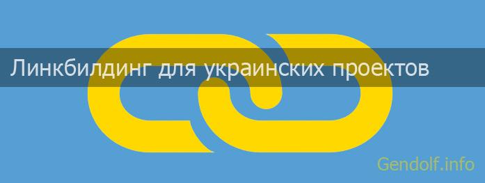 linkbuilding-in-ukraine-1