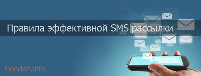 Правила SMS рассылки