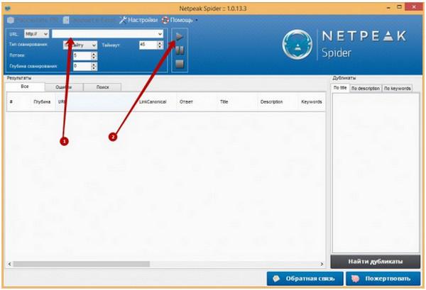 Проверка сайта на ошибки при помощи Netpeack Spider