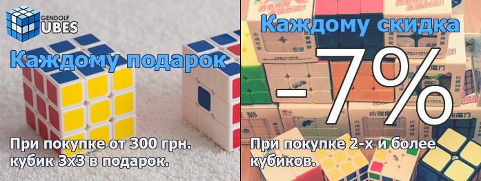 Акции по продаже кубиков Рубика 3х3