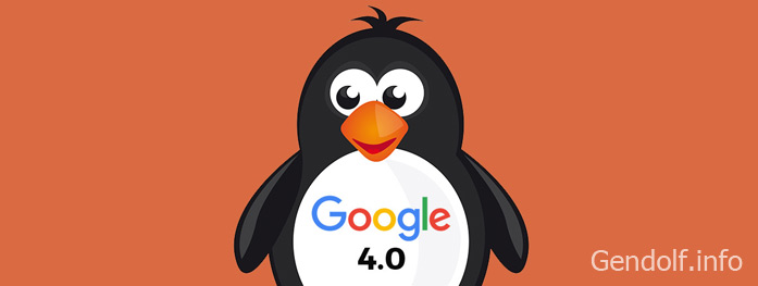 Алгоритм Google Penguin 4