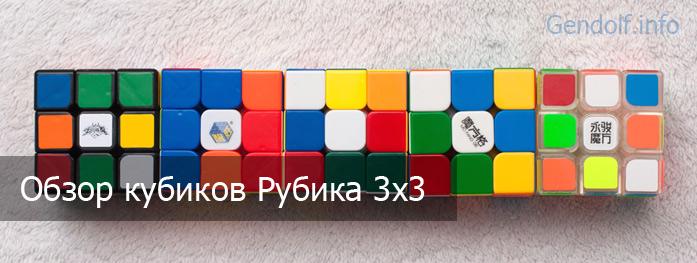 Обзор кубиков Рубика 3х3