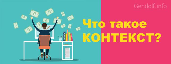 zachem-nuzhna-kontekstnaya-reklama