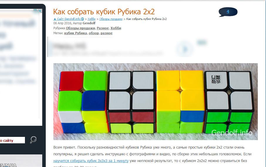 Инструкция по сборке кубика 2х2