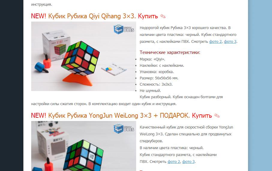 Страницы под каждый вид кубиков (2х2, 3х3, 4х4)