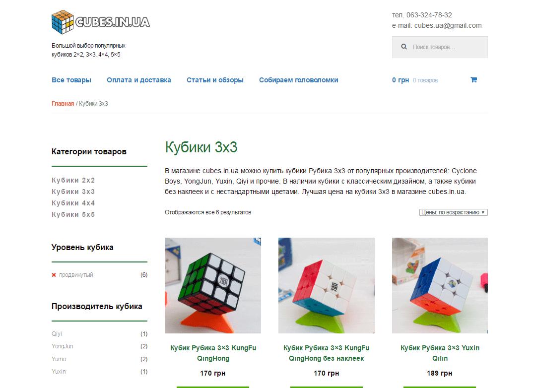Интернет магазин кубиков Рубика