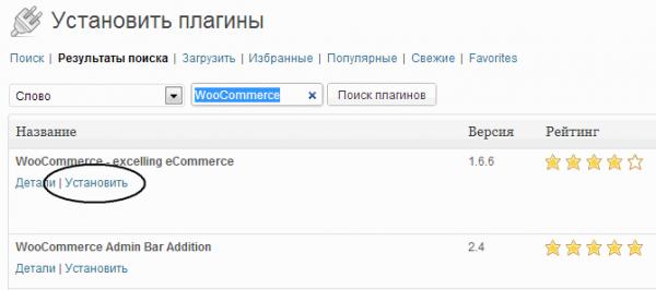 install_woocommerce-600x266